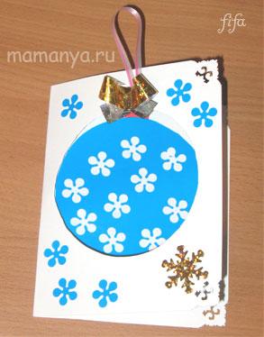 Новогодние открытки своими руками 4 класс